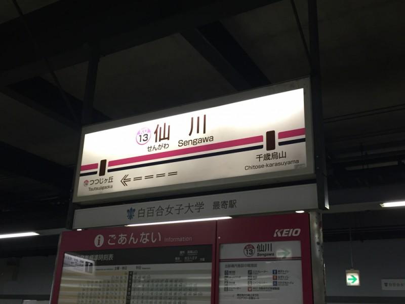 【15:30】「仙川駅」ゴール!