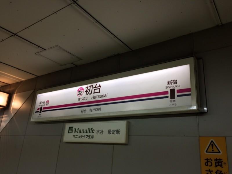 【11:00】京王線「初台駅」スタート!