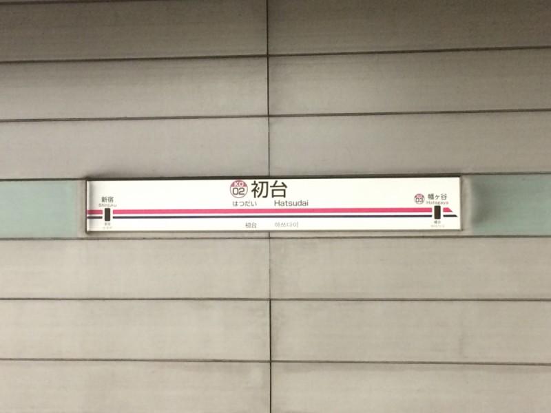 【15:30】京王線「初台駅」ゴール!
