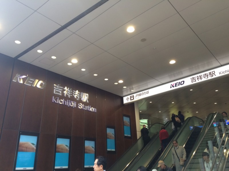 【14:30】「吉祥寺駅」ゴール!