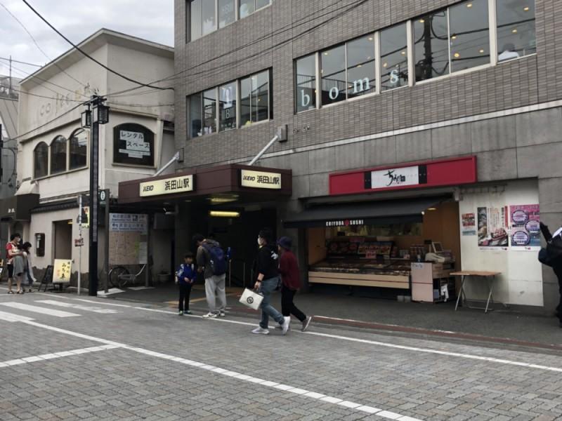 【10:30】京王井の頭線「浜田山駅」スタート!