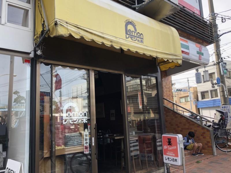 【14:30】「レモンの木」でカフェタイム