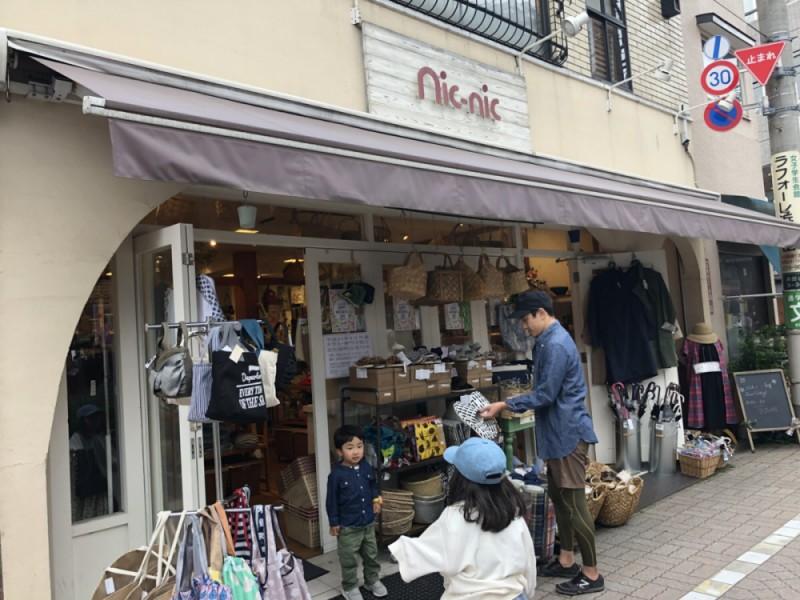 【15:30】「nicnic(ニックニック)浜田山店」でショッピング