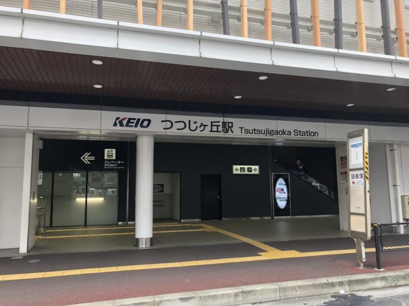 【12:00】京王線「つつじヶ丘駅」からスタート!