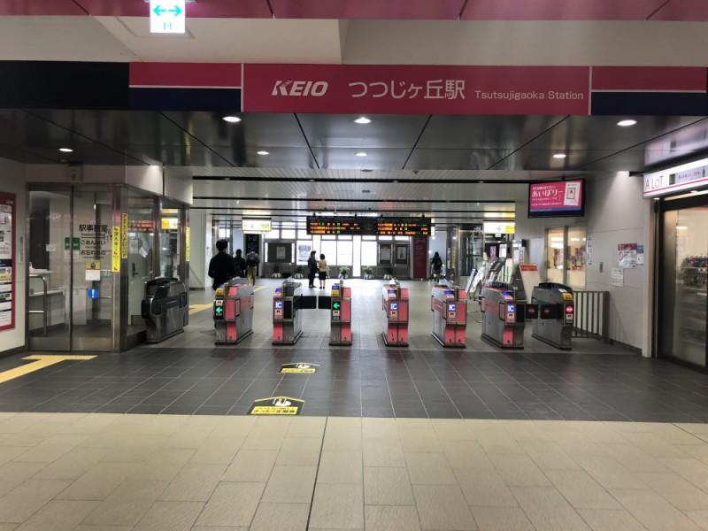 【16:30】「つつじヶ丘駅」ゴール!
