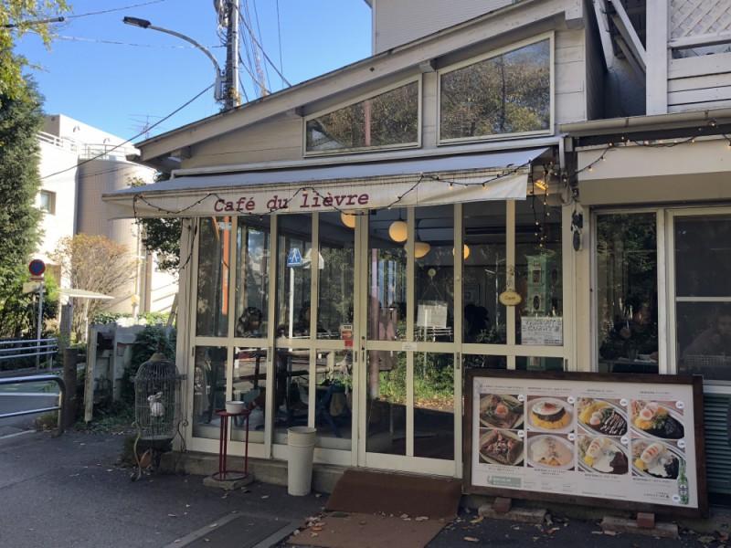 【12:30】「Cafe du lievre うさぎ館」でランチ