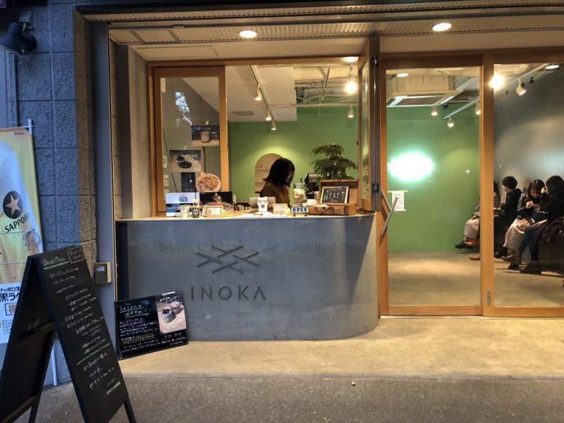 【15:00】「INOKA」でカフェタイム