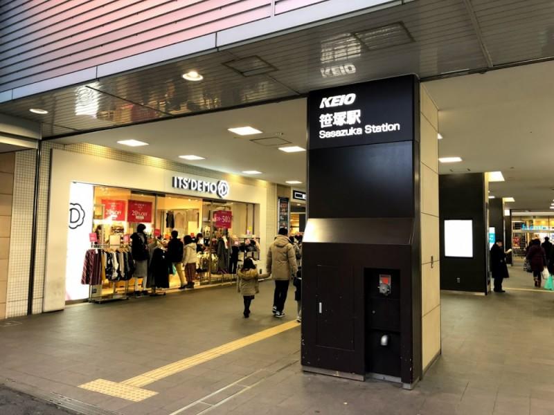 【14:00】「笹塚駅」スタート!