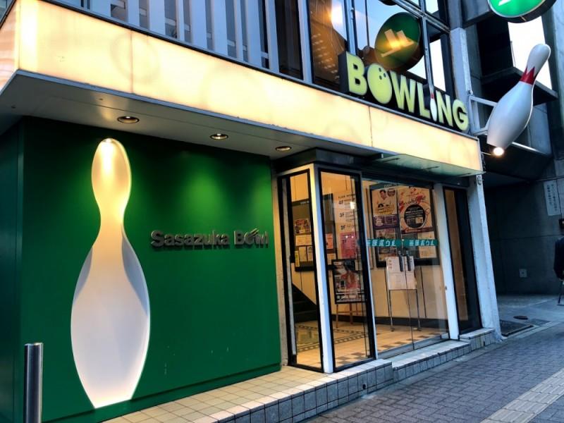 【15:30】「笹塚ボウル」でボウリング