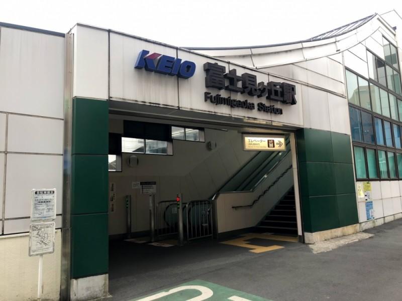 【12:30】井の頭線「富士見ヶ丘駅」スタート!