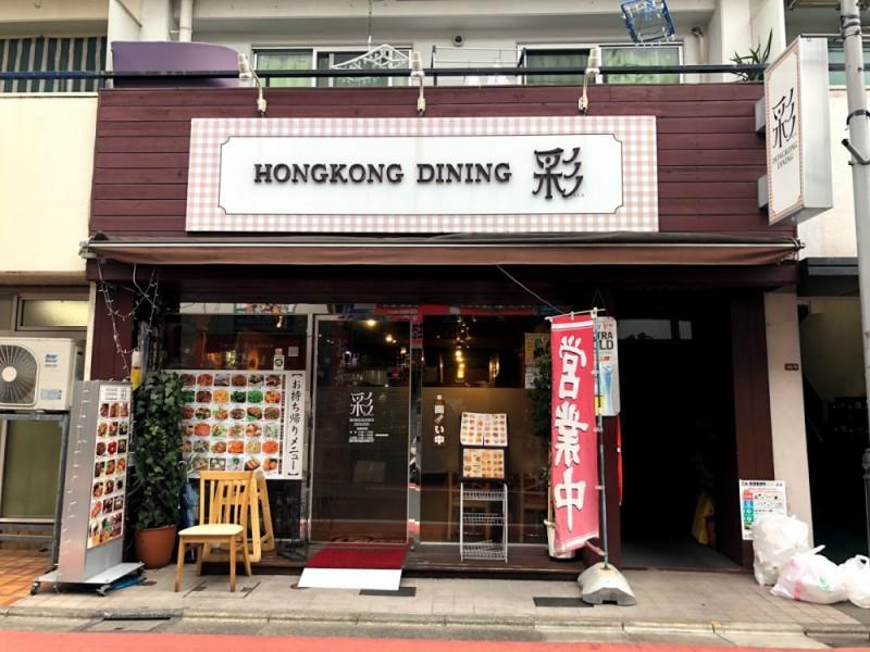 【12:40】「HONGKONG DINING 彩」でランチ