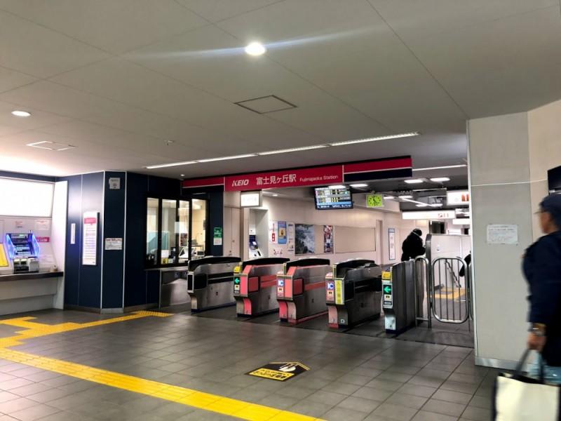 【15:30】「富士見ヶ丘駅」ゴール