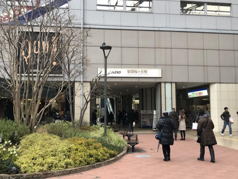【10:00】京王線「聖蹟桜ヶ丘駅」スタート
