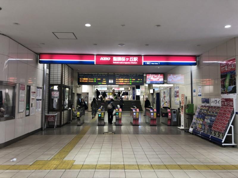 【14:30】「聖蹟桜ヶ丘駅」ゴール