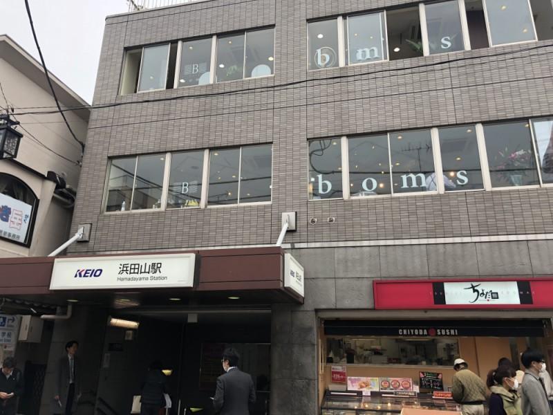 【14:00】浜田山駅ゴール!