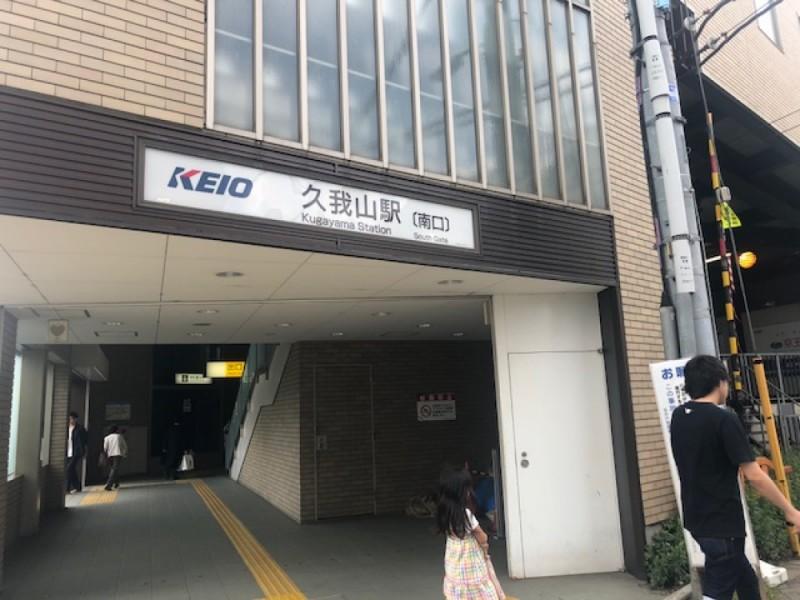【15:00】「久我山駅」ゴール
