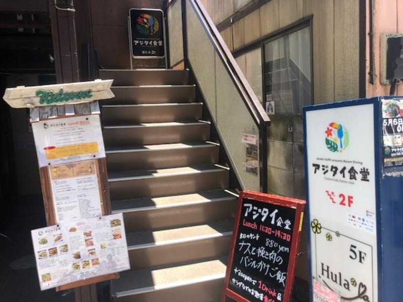 【11:30】「アジタイ食堂」でランチタイム!