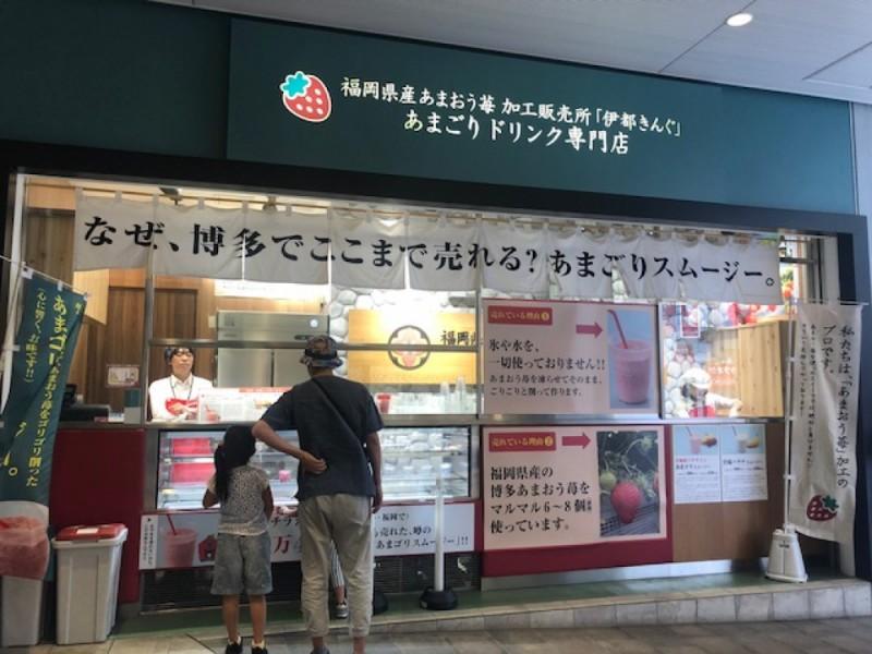 【16:30】あまごりドリンク専門店「伊都きんぐ 調布店」で一休憩