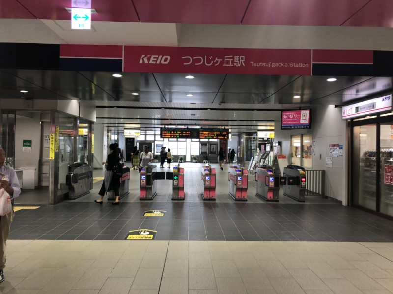 【15:20】「つつじヶ丘駅」ゴール
