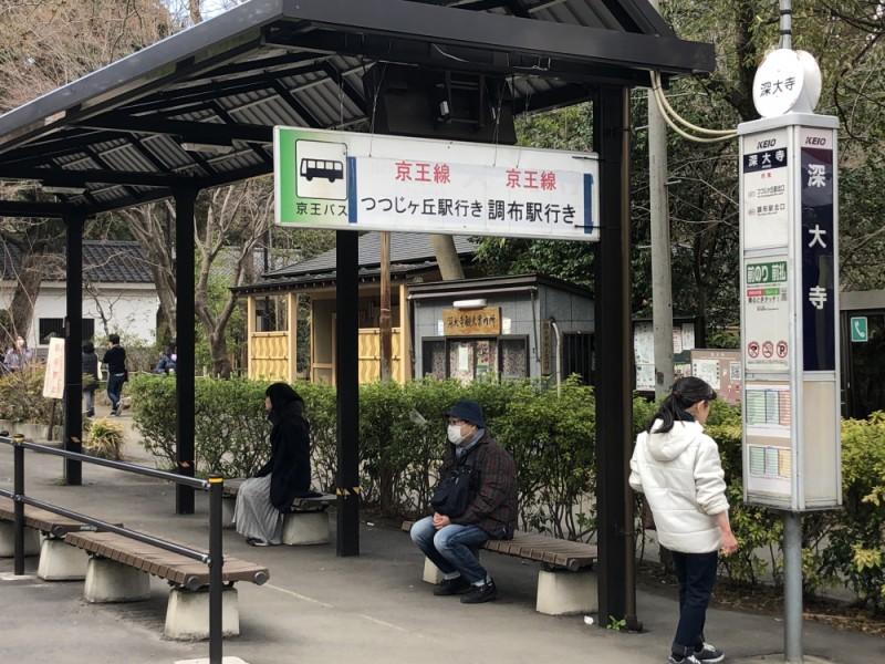 【15:00】「深大寺」から京王バスで移動