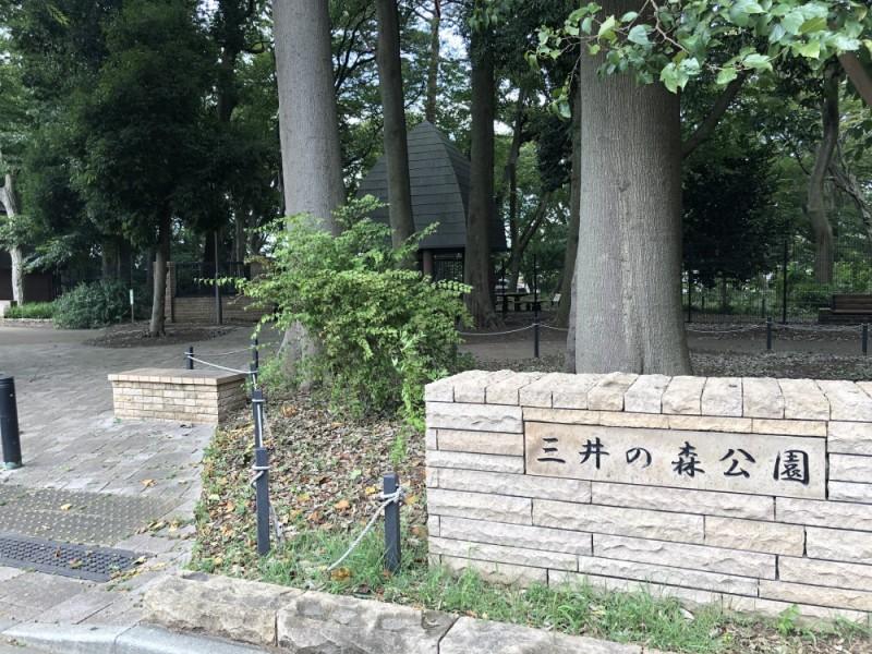 【13:00】「三井の森公園」を散策