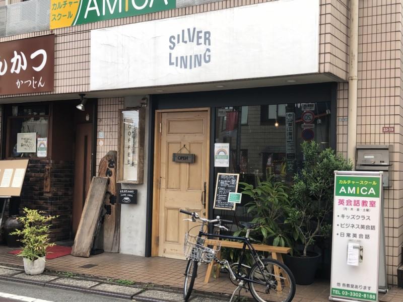 【14:00】「シルバーライニング」で珈琲豆を購入