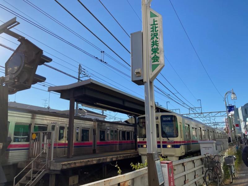 【10:00】京王線「上北沢駅」スタート