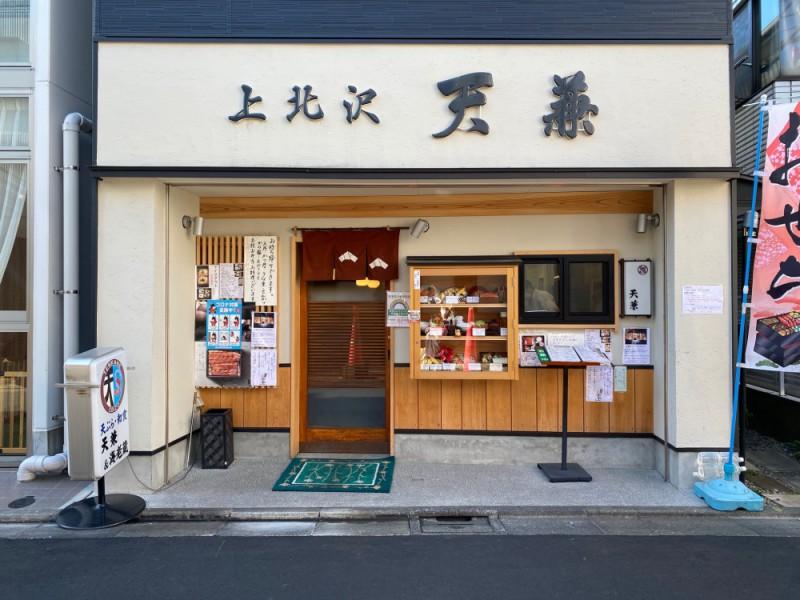 【12:30】「天兼」で天ぷらランチを食べる