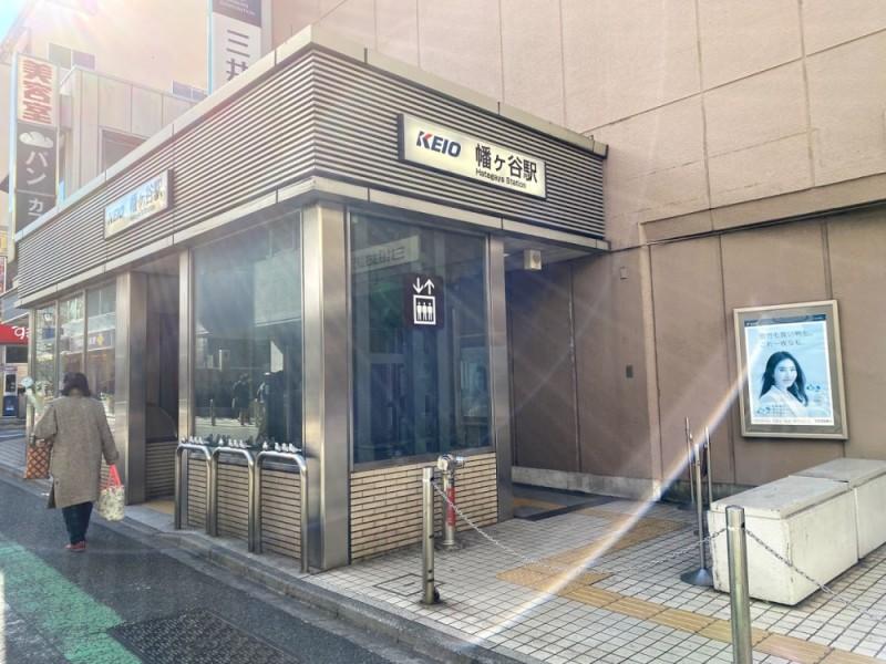 【11:10】京王新線「幡ヶ谷駅」スタート