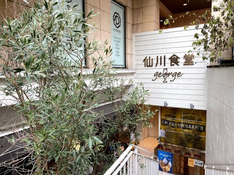 【11:00】「仙川食堂 ジョージ」でランチ