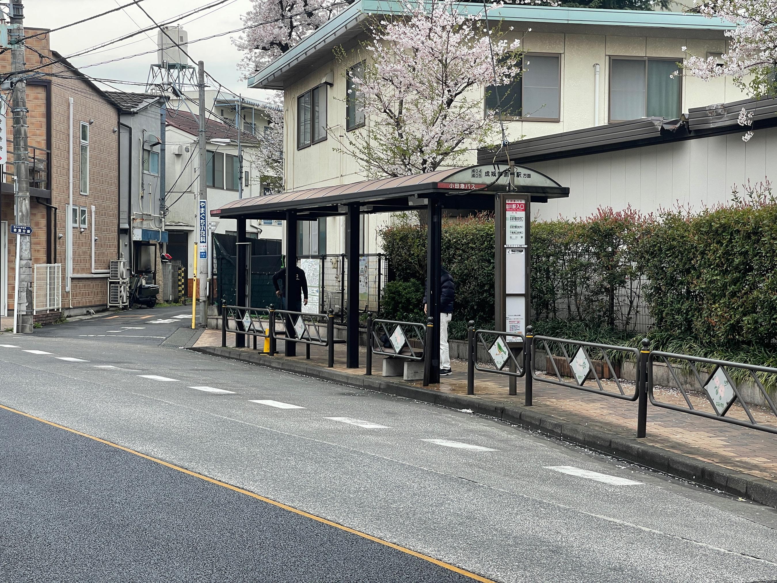 【12:40】「仙川駅入口」からバス移動