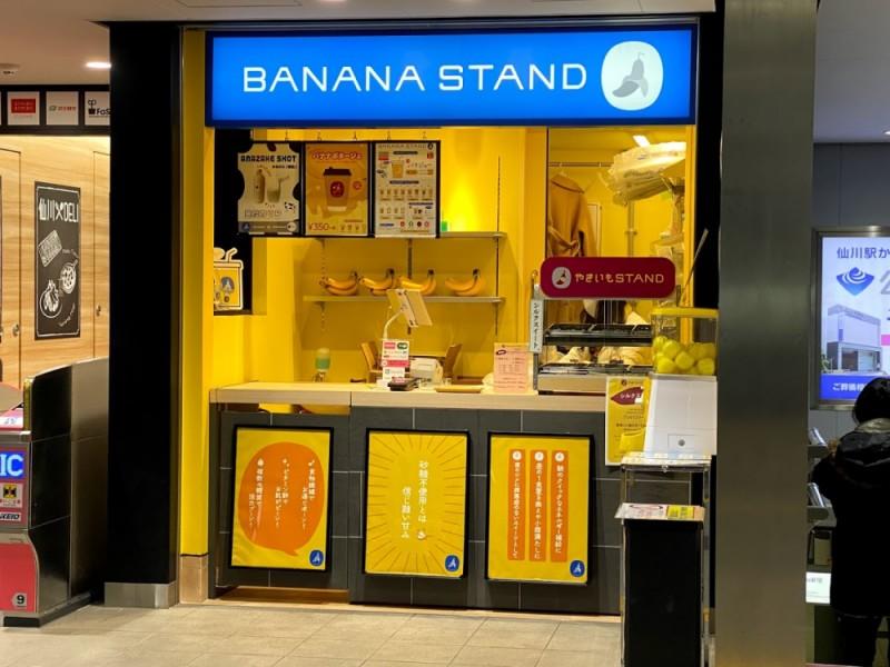 【16:30】「ばななスタンド 仙川店」でバナナジュースを購入
