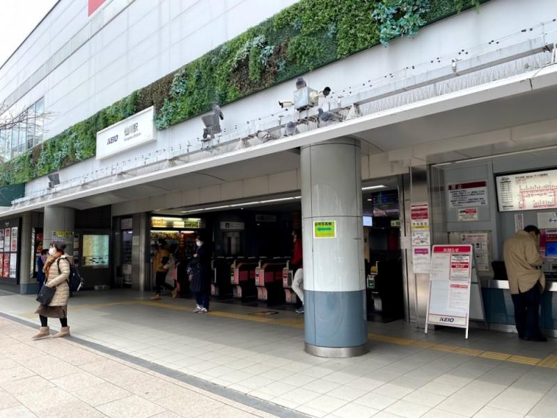 【16:45】「仙川駅」ゴール