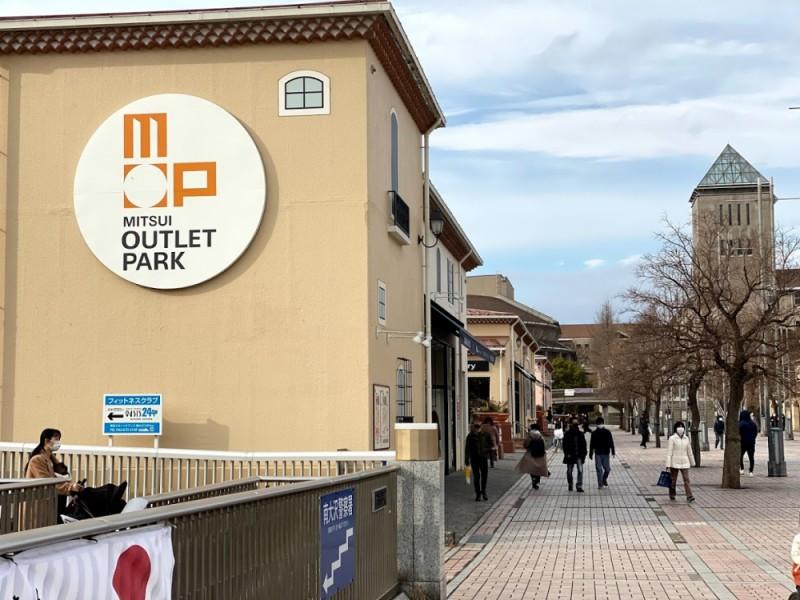 【10:10】「三井アウトレットパーク 多摩南大沢」でお買い物