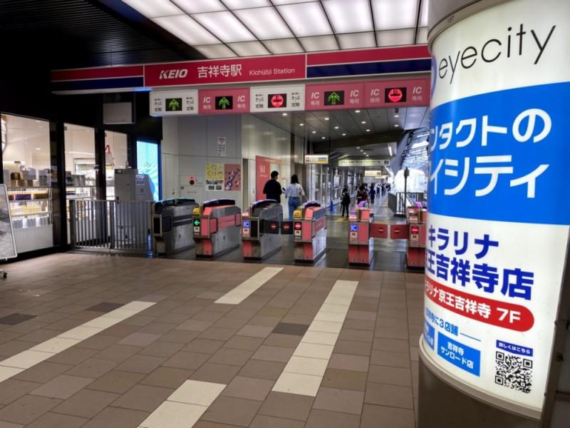 【16:00】吉祥寺駅ゴール!