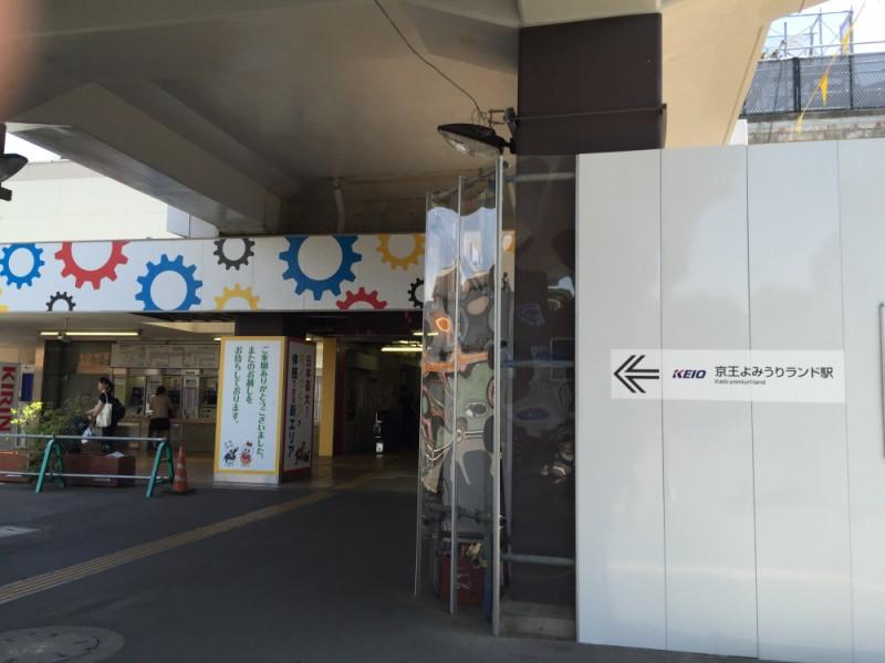 【11:20】相模原線「京王よみうりランド駅」からスタート