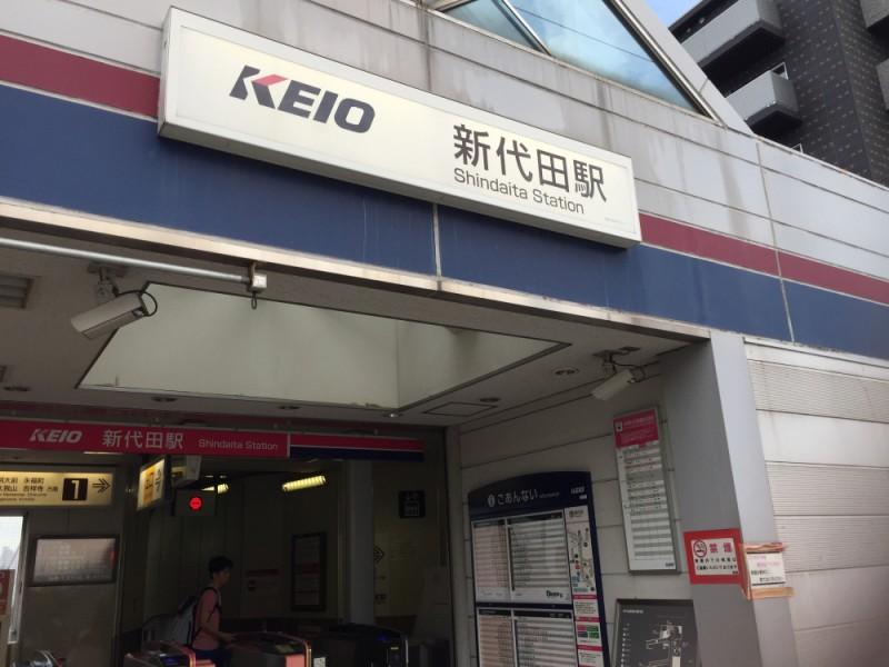 【11:30】井の頭線「新代田駅」からスタート