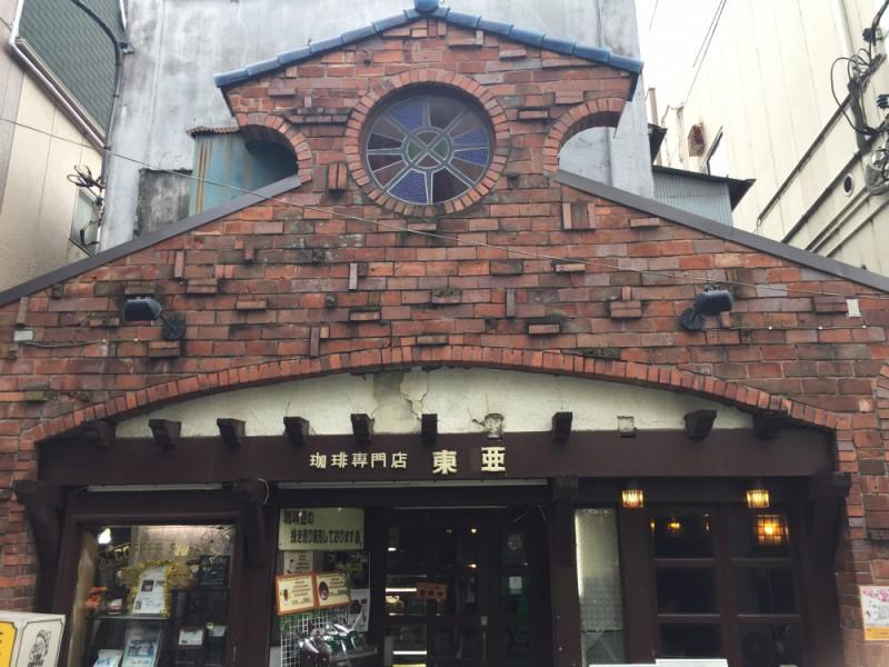 【15:00】「東亜コーヒーショップ松原店」でカフェタイム
