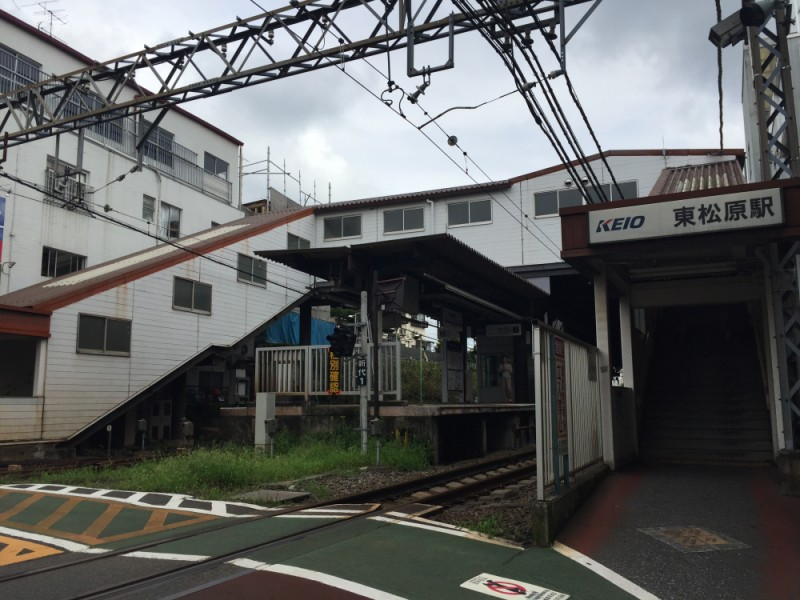 【16:00】井の頭線「東松原駅」に到着