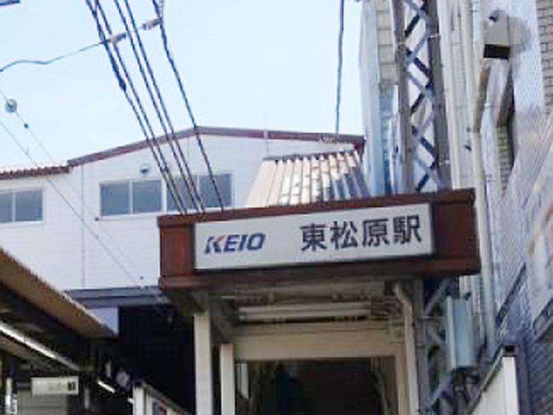 【14:20】井の頭線「東松原駅」にゴール