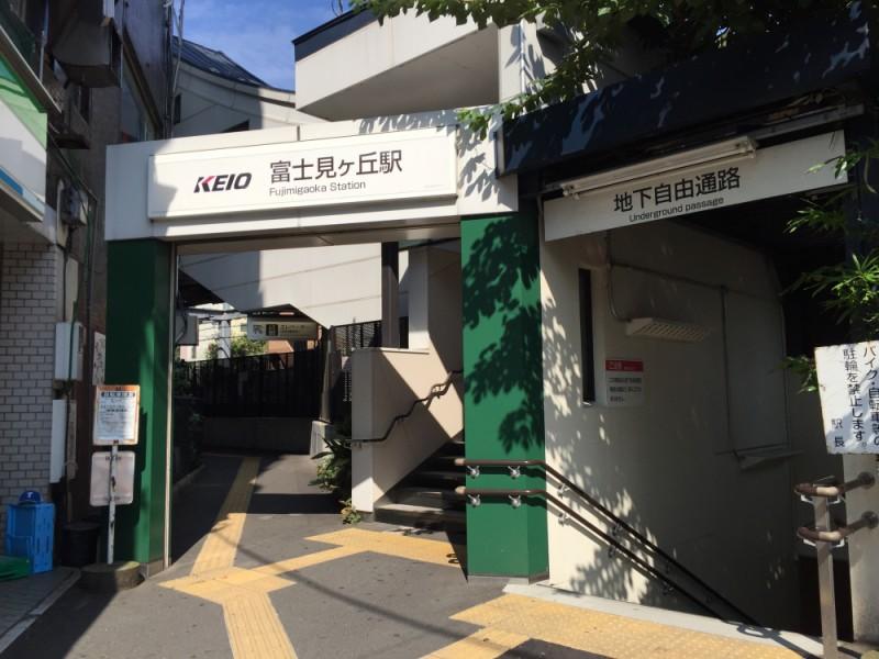 【12:00】井の頭線「富士見ヶ丘駅」からスタート
