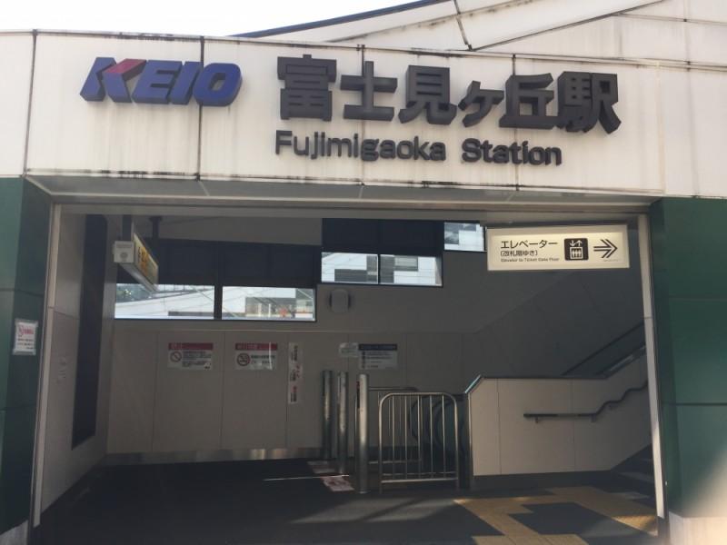 【16:20】井の頭線「富士見ヶ丘駅」ゴール
