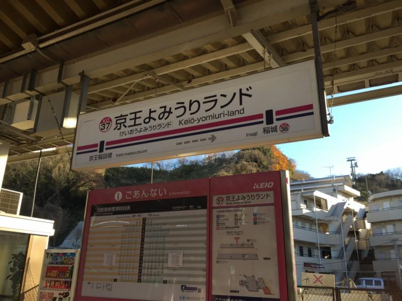 【16:00】相模原線「京王よみうりランド駅」で待ち合わせ
