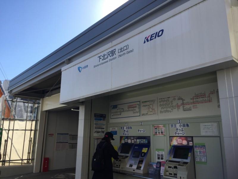 【16:40】井の頭線「下北沢駅」ゴール