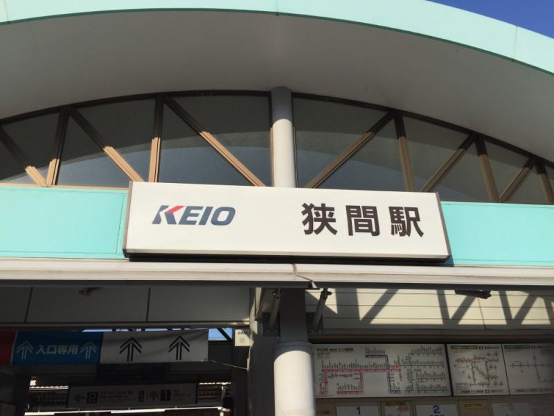 【14:00】高尾線「狭間駅」スタート