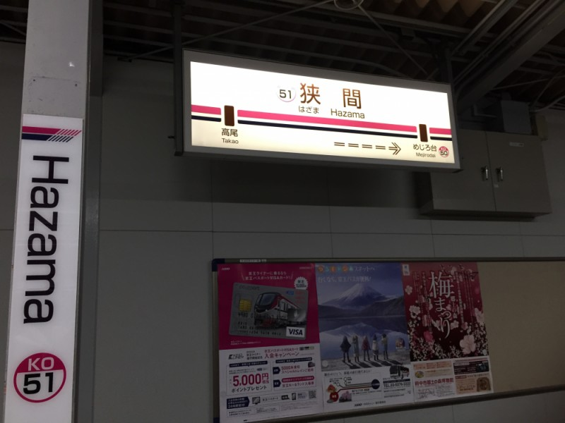 【17:20】高尾線「狭間駅」にゴール