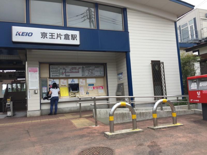 【11:00】「京王片倉駅」スタート