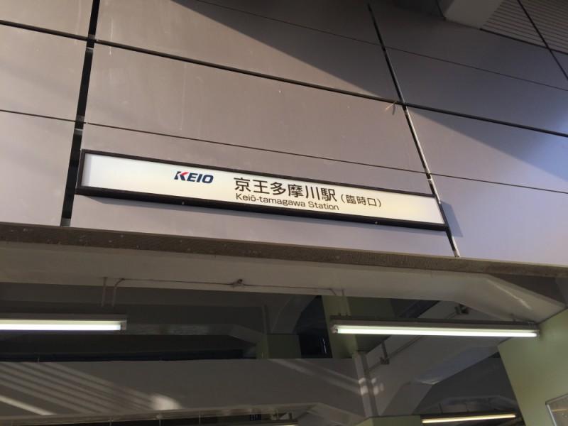 【10:00】相模原線「京王多摩川駅」の臨時口よりスタート