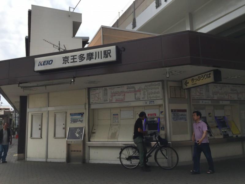 【16:30】「京王多摩川駅」ゴール