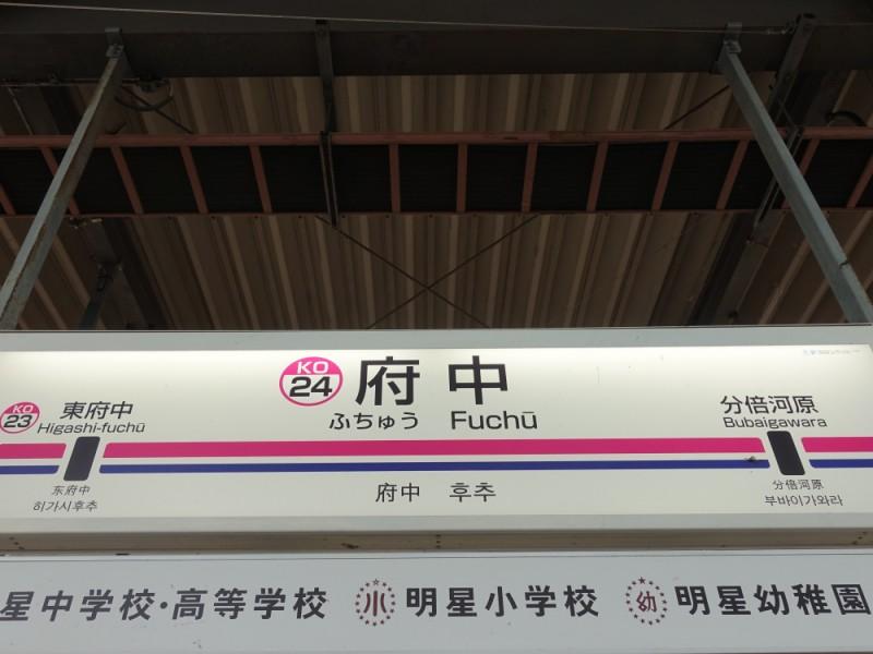【21:00】「府中駅」ゴール